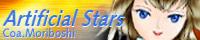 『森星こあ's ARTIFICIAL STARS 〜超光速の星々〜』